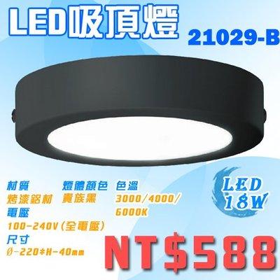 光§LED333§(33H21029B)LED吸頂燈 貴族黑 18W 白/黃/自然光 全電壓 烤漆鋁材 保固
