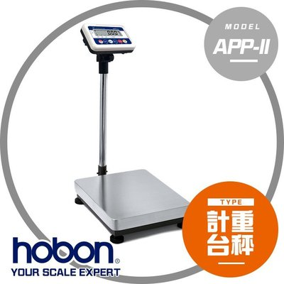 【hobon 電子秤】 APP-ll 高精度台秤 M型台面 40X50 CM!!