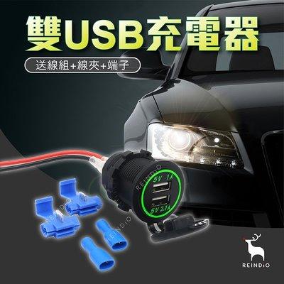 半年保 送線組線夾 光圈版 雙USB充電器 寬壓 快充 USB車充 機車車充 手機車充 充電器 機車充電器 機車小U