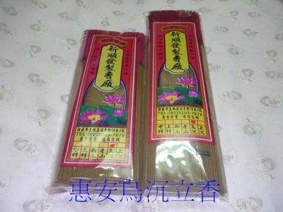 (製香達人)台北阿文師製香廠香品系列~(新順發)~特製~惠安烏沉香~香氣好