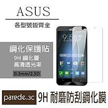 【下殺 5 折】ASUS 各型號 9H鋼化玻璃膜 螢幕保護貼 貼膜 手機螢幕貼 保護貼 型號齊全 非滿版