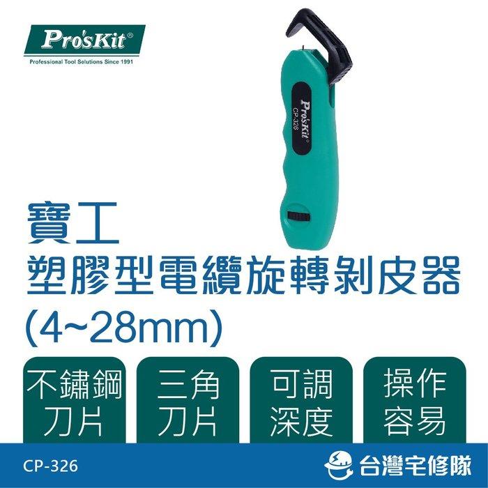 Pro'sKit寶工牌 塑膠型電纜旋轉剝皮器(4~28mm) CP-326 剝線器-台灣宅修隊17ihome