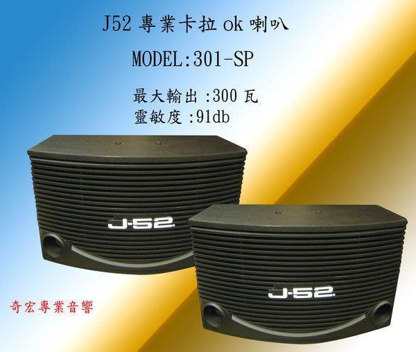 美國J52卡拉OK歌唱喇叭專業級300瓦大功率讓您唱歌更輕鬆更有力更好唱奇宏音響特價中找台北卡拉ok推薦音響百貨公司推薦