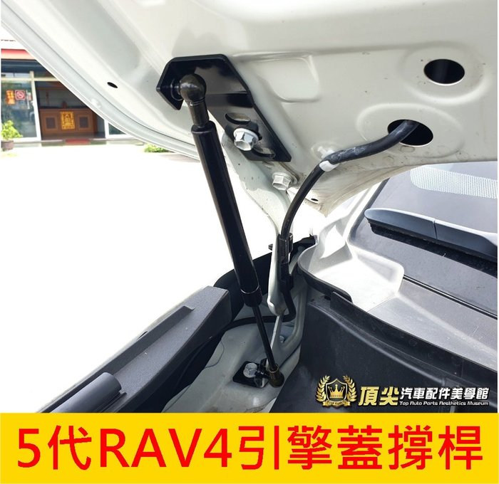 TOYOTA豐田【5代RAV4引擎蓋支撐桿】隨貨提供安裝影片 2020 新RAV4五代 伸縮桿 頂桿架 兩側撐桿 支撐架