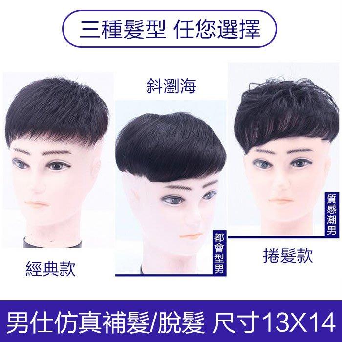 男仕補髮塊 內網13X14公分 脫髮補髮增髮 髮片 100%真髮可吹自由造型 仿真度高 熱銷款假髮【RH16】☆雙兒網☆