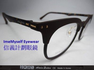 【信義計劃眼鏡】Alain Delon AD 20365 韓國製 ULTEM 塑鋼 鉚釘 圓框 有鼻墊 超輕 超彈性