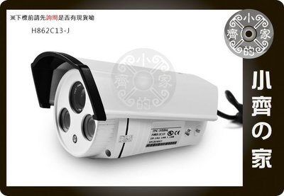 H862C13 130萬 960p 720p畫素 網路攝影機IPCAM 陣列式LED 監視器 ONVIF 小齊的家