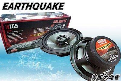 **Ji汽車音響**EARTHQUAKE 原裝6.5吋同軸兩音路喇吧 400W超大輸出 耐操低音足