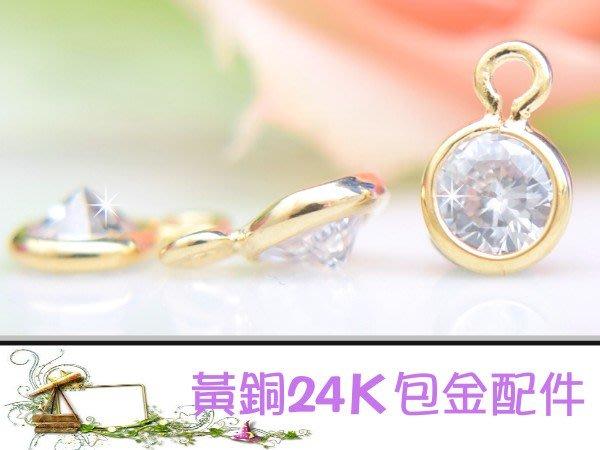 【EW】黃銅24K包金DIY材料配件/晶閃亮亮圓型水鑽包鑲小吊墜4.5mm*7mm/適合手作蠶絲蠟線(非鉛錫合金)