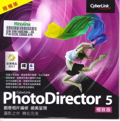 [哈GAME族] 合併優惠 訊連 CyberLink 相片大師5 PhotoDirector 5 隨機版 等同極致版