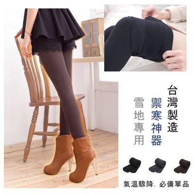 2入 現貨+預購 台灣製造 MIT  雪地專用*進階版*350DEN內裏裡起毛保暖褲襪(7款)【ORNA爾瑞菈】
