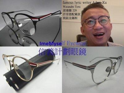 pure titanium galsses frame spectacles 純鈦 眼鏡 not Thom Browne