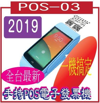 POS-03 - 2019全台最新手持POS電子發票機