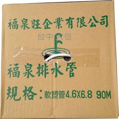 【福泉排水管】【4.6X6.8/90M】小型電動排水器排水管/冷氣排水器專用排水管
