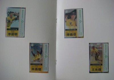 1993兄弟四寶典藏電話卡專冊限量10000套.編號9364
