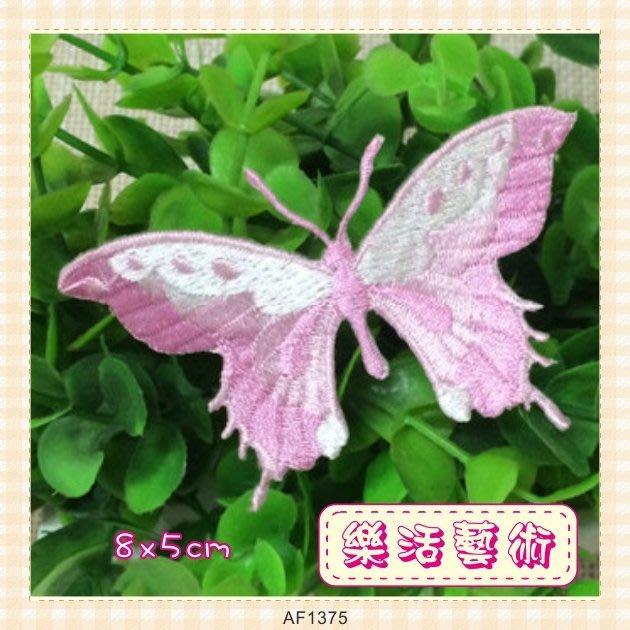 樂活藝術「燙貼布」 ~ 粉色系蝴蝶 刺繡布貼 熨燙貼 貼花 DIY《有背膠》【現貨】【AF1375】