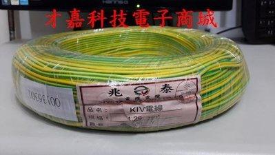【才嘉科技】(黃綠色)KIV電線 1.25mm平方 1C 配線 台灣製 絞線 控制線 電源線 (每米12元) 高雄市