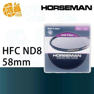 【鴻昌】HORSEMAN HFC ND8 58mm 多層鍍膜 減光鏡 公司貨 日本製造 ND鏡 光圈減3格 58