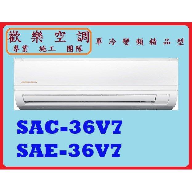 ❆歡樂空調❆SANLUX三洋冷氣/SAC-36V7/SAE-36V7/冷專變頻精品型