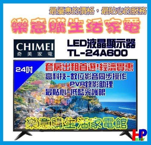 免運費!樂意購生活家電館-奇美-24吋液晶電視-(TL-24A600)-清晰透亮,安心低藍光-(實體店面有保障)-A4