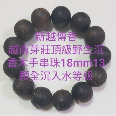 越南芽莊頂級野生沉香木手串珠18mm13顆全沉入水等級