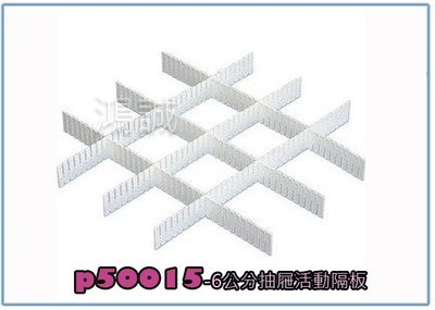 『 峻 呈 』(全台滿千免運 不含偏遠 可議價) 聯府 P50015 P5-0015 6公分 抽屜隔板 (5入)
