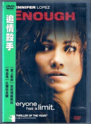 追情殺手 Enough  - 珍妮佛洛佩茲 主演 -  二手正版DVD(下標即售)