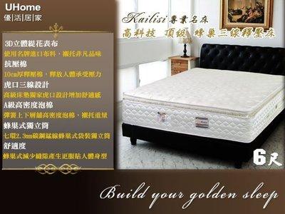 床墊【UHO】Kailisi卡莉絲名床-高科技頂級蜂巢-6尺雙人加大三線釋壓獨立筒床墊 ~免運送費