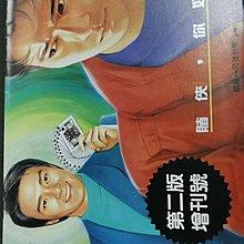 黃玉郎馬榮成司徒劍橋洪永仁劉定堅賭聖傳奇第一期九成半新