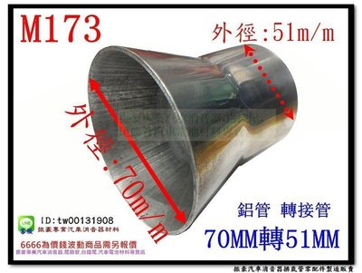 鋁管 轉接管 51mm轉70mm 料號 M173 各種排氣管零配件 各尺寸訂製白鐵管 另有現場代客施工 歡迎詢問