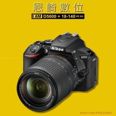 ~恩崎科技~ Nikon D5600 + 18-140mm VR Kit 公司貨 送32GB+相機包+備電