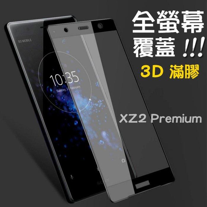 【滿膠】Sony XZ/XZS XZ1 XZ2 Premium鋼化 滿版 全版 玻璃 螢幕 保護貼 玻璃膜 手機 玻璃貼