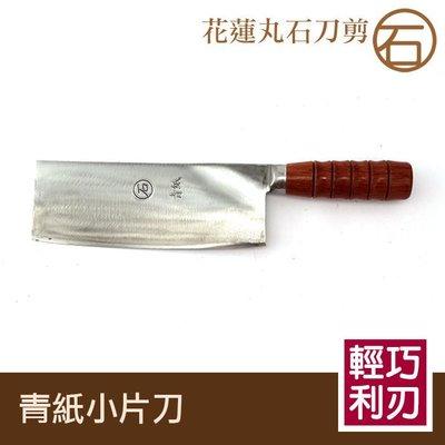 花蓮丸石刀剪《青紙小片刀-K021》夾...
