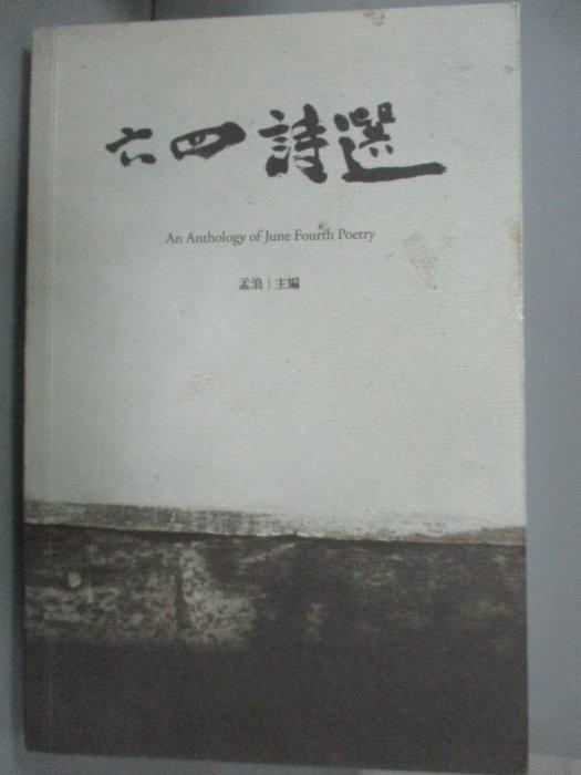 【書寶二手書T3/文學_NKQ】六四詩選_孟浪/主編