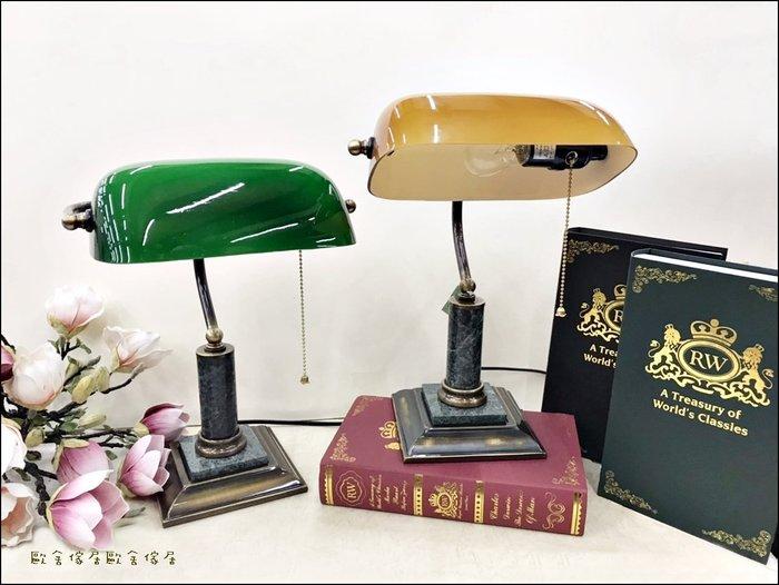 歐式古典風格 綠色/琥珀黃色玻璃銀行燈 書桌燈櫃檯燈閱讀燈復古懷舊老上海風台燈藝術照明燈床頭燈攝影拍照道具【歐舍家飾】