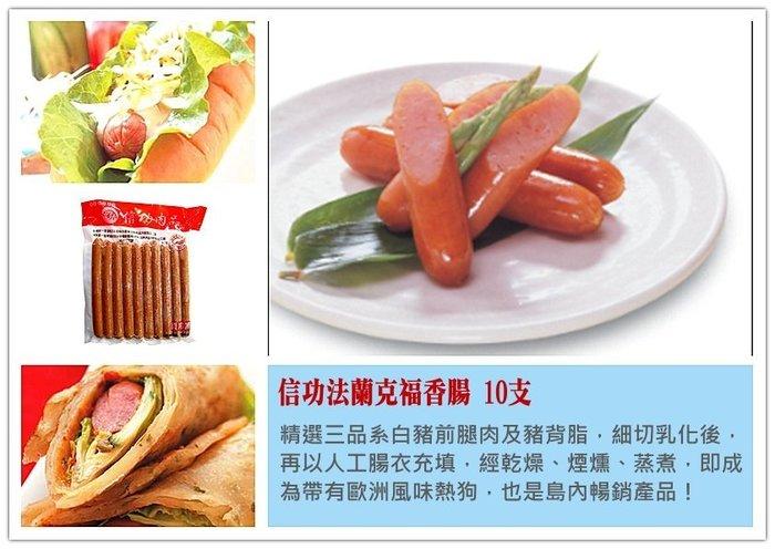 【信功法蘭克福香腸 10支裝、500g】CAS優良肉品 暢銷產品兒童最愛 夾入麵包特別合味 歐洲風味熱狗 『即鮮配』