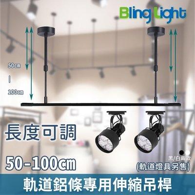 ◎Bling Light LED◎軌道燈鋁條專用可伸縮式吊桿/支架,可自由調節高度,黑/白,50-100cm