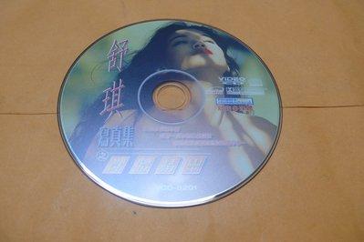 紫色小館-89--------舒淇寫真集