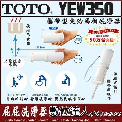 【數位達人】TOTO YEW350 攜帶型洗淨器 沖洗器 免治馬桶 隨身免治馬桶 / 屁屁洗淨器
