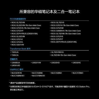 @上新外設配件華碩 XG-STATION-PRO顯卡擴展塢雷電3游戲筆記本外置顯卡塢支持gtx1060 1080TI RTX2080TI
