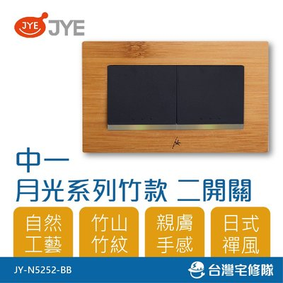 中一 月光系列 竹款 二開關蓋板組 JY-N5252-BB 開關插座電源開關 指示燈-台灣宅修隊17ihome