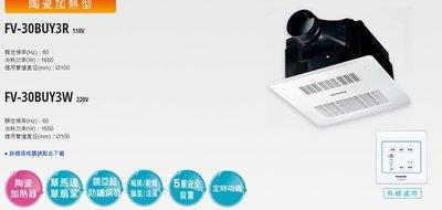(內洽享優惠)Panasonic FV-30BUY3R FV-30BUY3W 浴室換氣暖風機