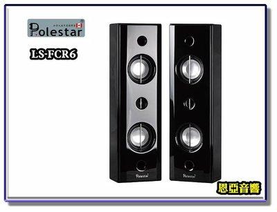 【恩亞音響】Polestar LS-FCR6鋼琴烤漆主聲道喇叭 中置喇叭