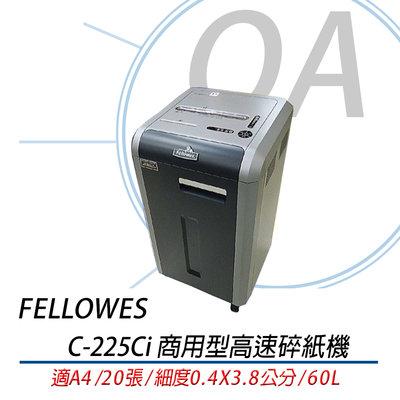 。OA小舖。FELLOWES C-225Ci 商用型高速碎紙機