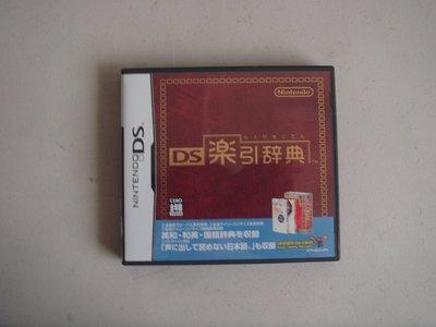 NDS 【NDSL】樂引辭典 3DS也可玩唷!