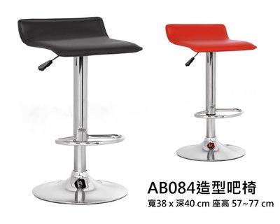 現貨只要$590 買二張以上免運費 AB084造型吧椅 高吧椅 高腳椅 設計師 工作椅 餐椅 休閒椅 旋轉椅 升降椅