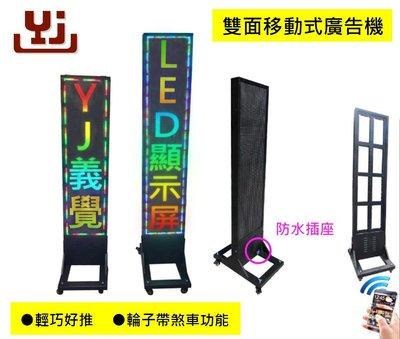 雙面戶外移動式LED廣告牌 移動式招牌 帶煞車更穩固 雙面戶外招牌 LED雙面看版 37X170CM