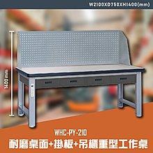 【辦公嚴選】大富WHC-PY-210 耐磨桌面-掛板-吊櫃重型工作桌 辦公家具  工作桌 零件收納 抽屜櫃 零件盒