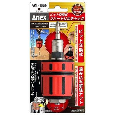 附發票(東北五金)ANEX 安耐適 AKL-195E 四分強力起子頭交換式、電鑽夾頭