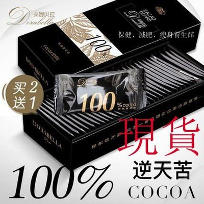 【現貨】【買2送1】100%純黑巧克力片無蔗糖純可可脂手工黑巧克力薄片賭神同款苦零食【每盒約30片左右】